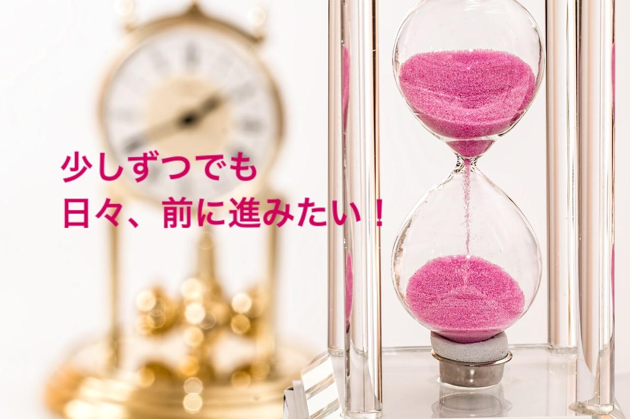 人に与えられた時間は平等。前進しないと勿体ない!
