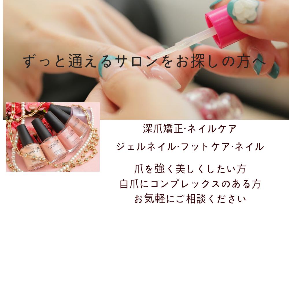 深爪矯正・自爪を育てるNail Salon