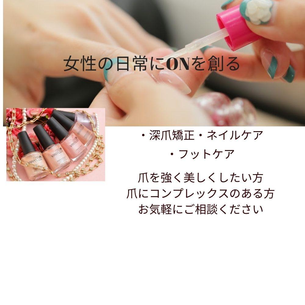 ネイルケア・自爪を育てるNail Salon